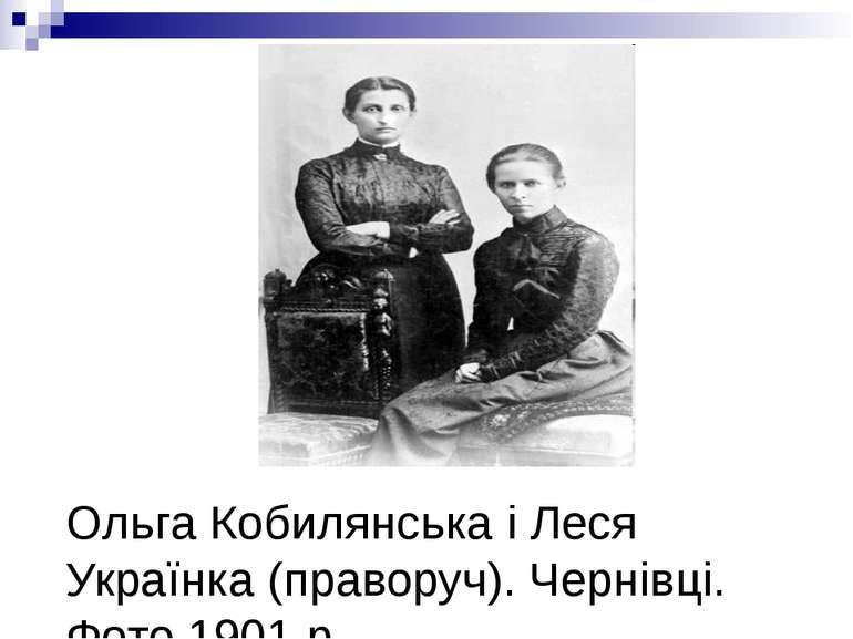 Ольга Кобилянська і Леся Українка (праворуч). Чернівці. Фото 1901 р