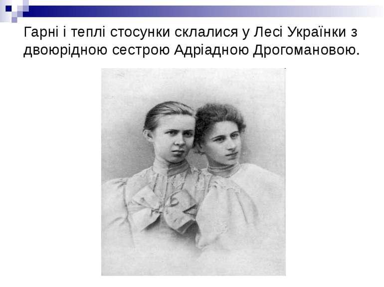 Гарні і теплі стосунки склалися у Лесі Українки з двоюрідною сестрою Адріадно...