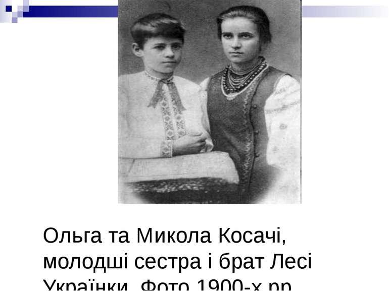 Ольга та Микола Косачі, молодші сестра і брат Лесі Українки. Фото 1900-х рр.