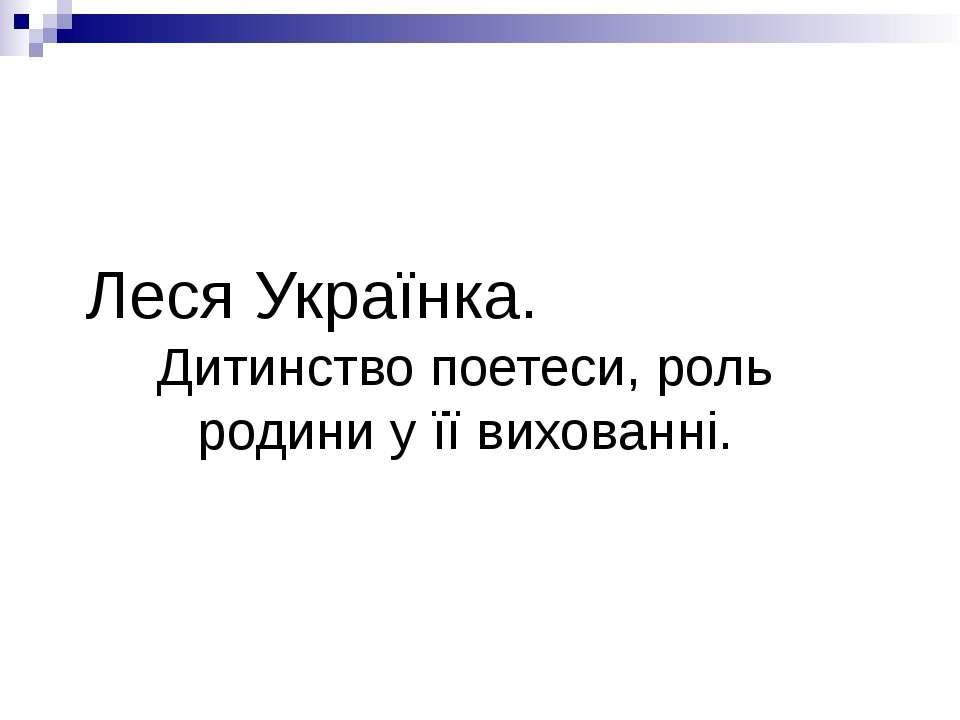 Леся Українка. Дитинство поетеси, роль родини у її вихованні.
