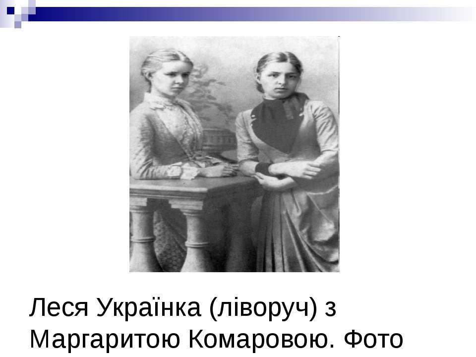 Леся Українка (ліворуч) з Маргаритою Комаровою. Фото 1889 р.
