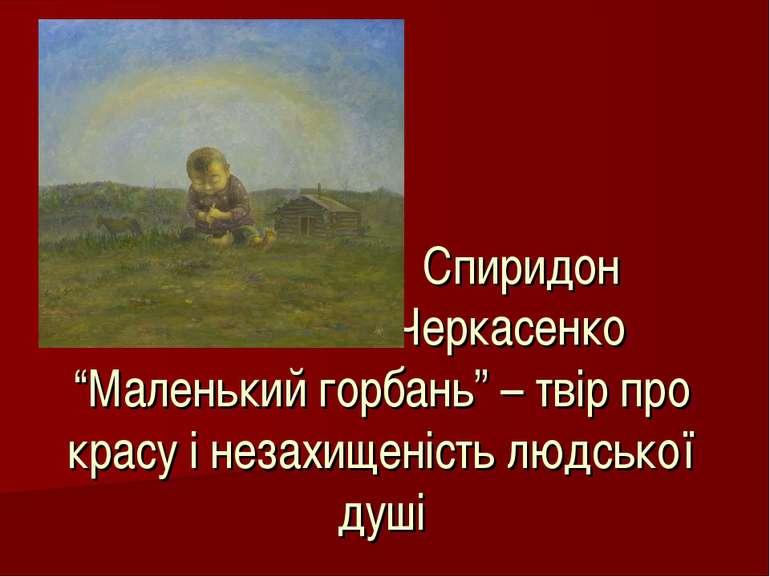 """Спиридон Черкасенко """"Маленький горбань"""" – твір про красу і незахищеність людс..."""