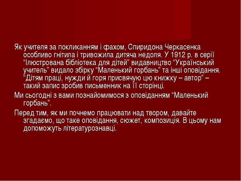 Як учителя за покликанням і фахом, Спиридона Черкасенка особливо гнітила і тр...