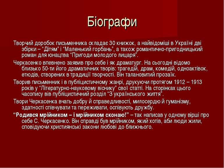 Біографи Творчий доробок письменника складає 30 книжок, а найвідоміші в Украї...