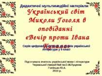 Український світ Миколи Гоголя в оповіданні «Вечір проти Івана Купала» Дидакт...