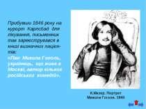 Прибувши 1846 року на курорт Карлсбад для лікування, письменник так зареєстру...