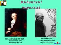 Живописні паралелі Вільям Блейк (1757-1827) – англійський поет, художник, міс...