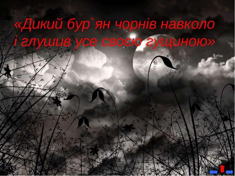 «Дикий бур`ян чорнів навколо і глушив усе своєю гущиною»