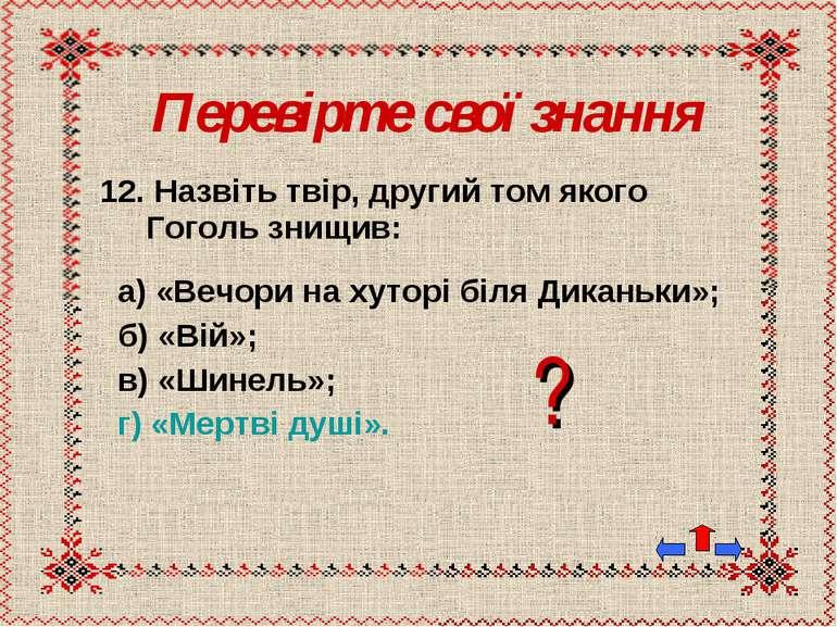 Перевірте свої знання 12. Назвіть твір, другий том якого Гоголь знищив: а) «В...