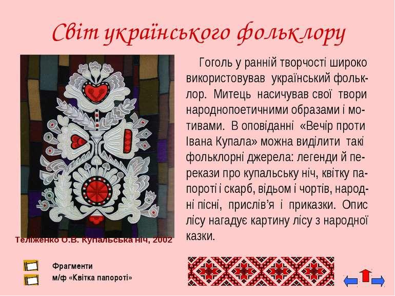Світ українського фольклору Гоголь у ранній творчості широко використовував у...