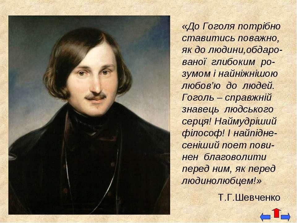 «До Гоголя потрібно ставитись поважно, як до людини,обдаро- ваної глибоким ро...