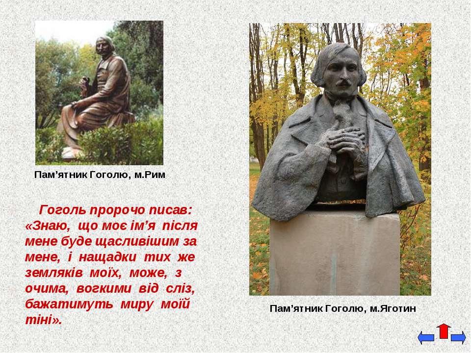 Гоголь пророчо писав: «Знаю, що моє ім'я після мене буде щасливішим за мене, ...