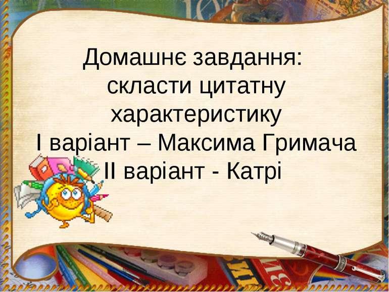 Домашнє завдання: скласти цитатну характеристику І варіант – Максима Гримача ...