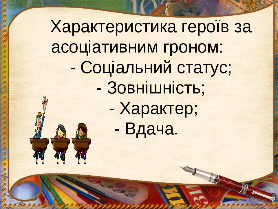 Характеристика героїв за асоціативним гроном: - Соціальний статус; - Зовнішні...
