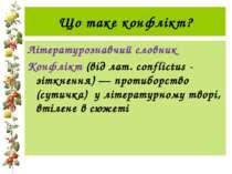 Що таке конфлікт? Літературознавчий словник Конфлікт (від лат. сonflictus - з...