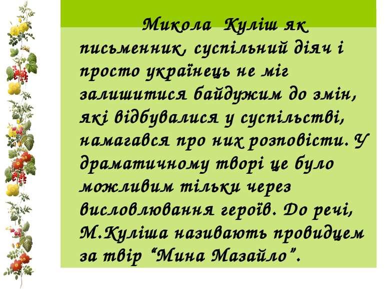 Микола Куліш як письменник, суспільний діяч і просто українець не міг залишит...