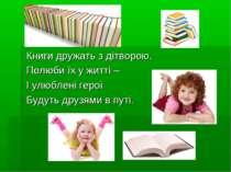 Книги дружать з дітворою. Полюби їх у житті – І улюблені герої Будуть друзями...