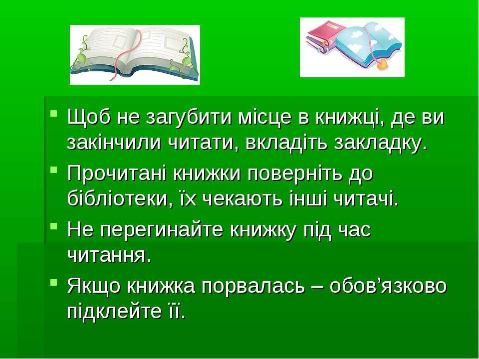 Щоб не загубити місце в книжці, де ви закінчили читати, вкладіть закладку. Пр...