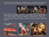 У 1843 та 1845 роках Шевченко відвідував Україну. Свої враження від трагічних...
