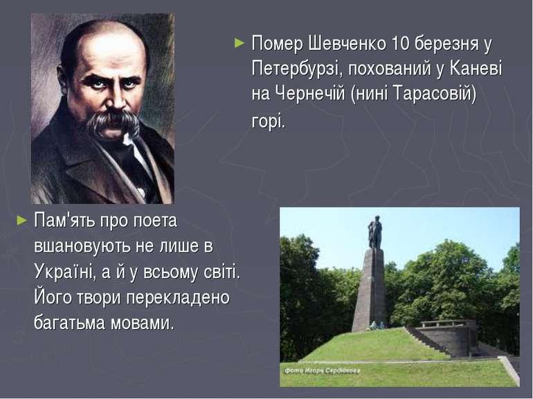 Помер Шевченко 10 березня у Петербурзі, похований у Каневі на Чернечій (нині ...