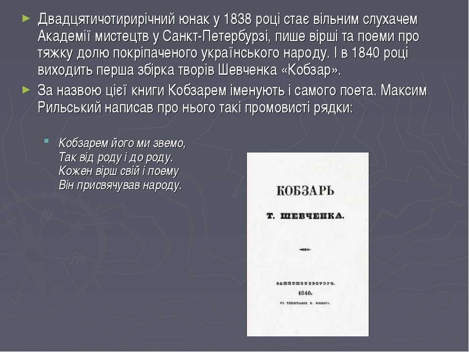 Двадцятичотирирічний юнак у 1838 році стає вільним слухачем Академії мистецтв...