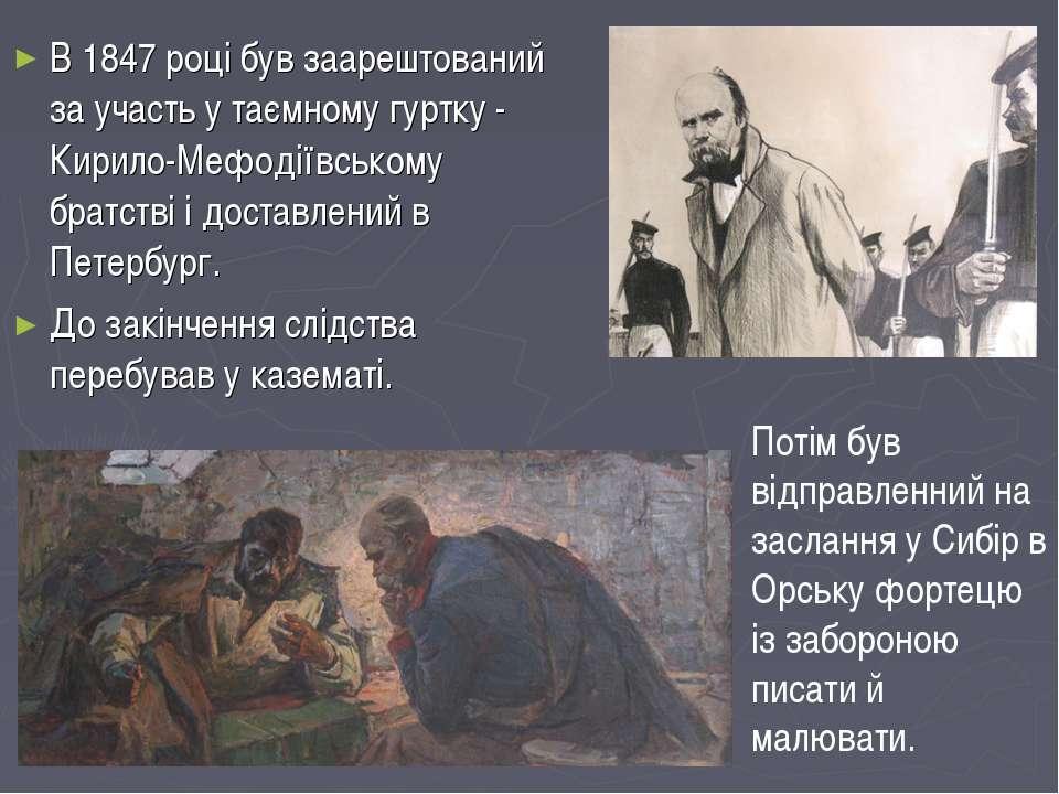 В 1847 році був заарештований за участь у таємному гуртку - Кирило-Мефодіївсь...