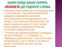 С.Васильченко ввійшов у літературу вже у зрілому віці. Письменникові йшов три...