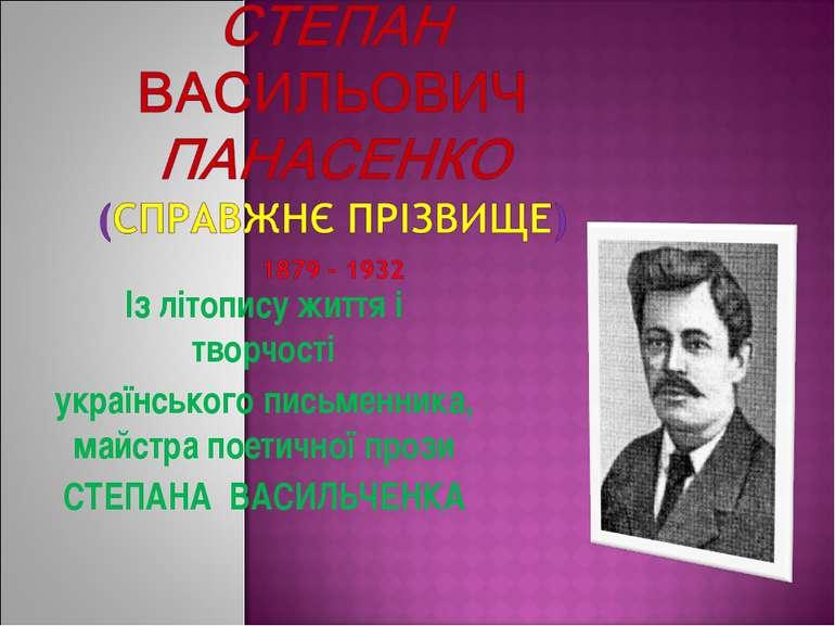 Із літопису життя і творчості українського письменника, майстра поетичної про...