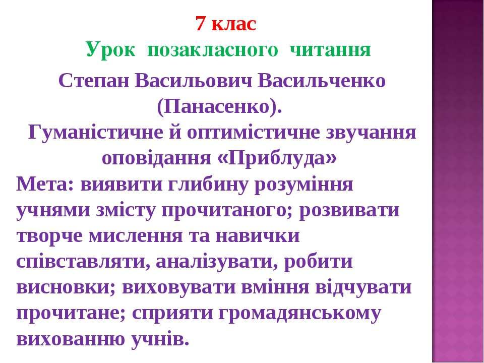 Степан Васильович Васильченко (Панасенко). Гуманістичне й оптимістичне звучан...