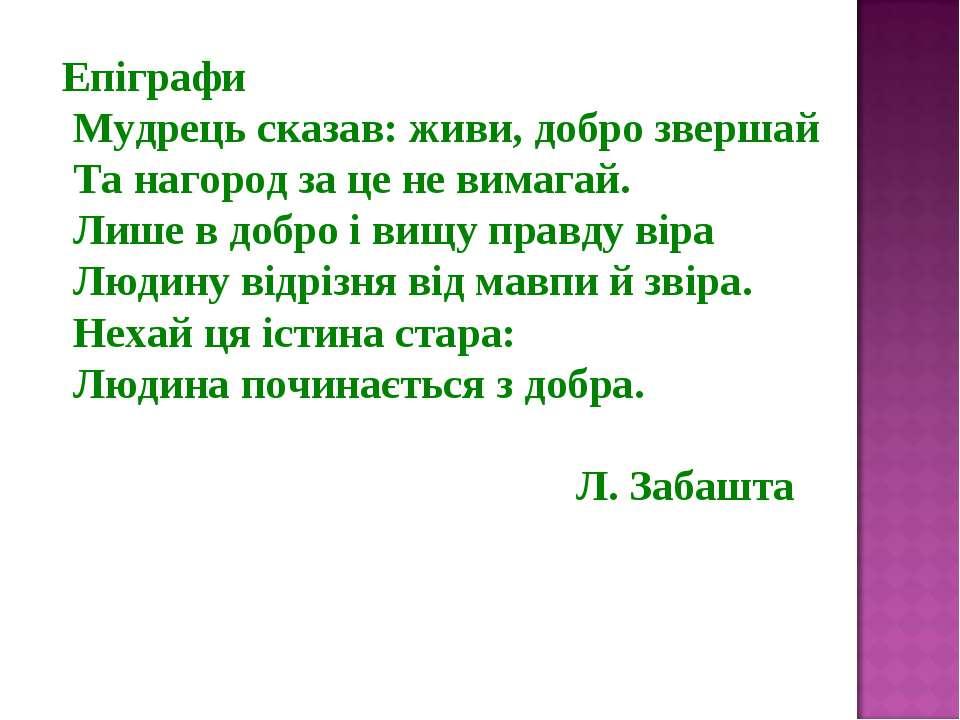 Епіграфи Мудрець сказав: живи, добро звершай Та нагород за це не вимагай. Лиш...