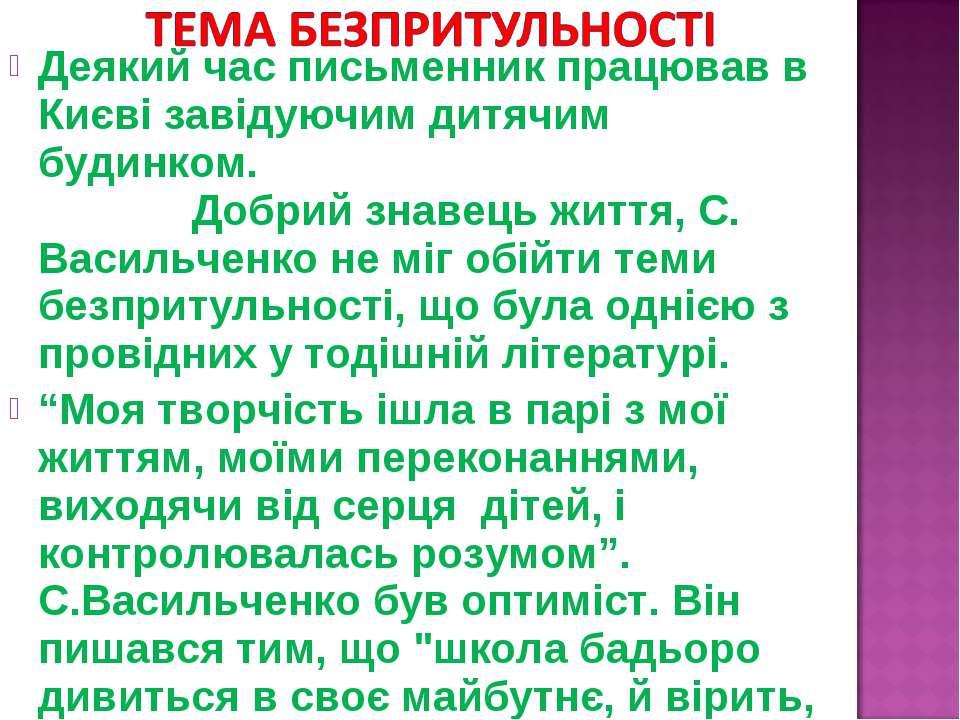 Деякий час письменник працював в Києві завідуючим дитячим будинком. Добрий зн...