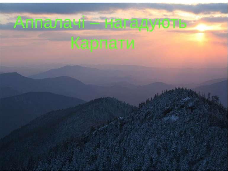 Аппалачі – нагадують Карпати