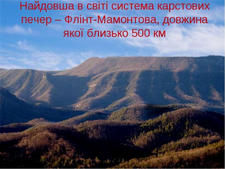 Найдовша в світі система карстових печер – Флінт-Мамонтова, довжина якої близ...
