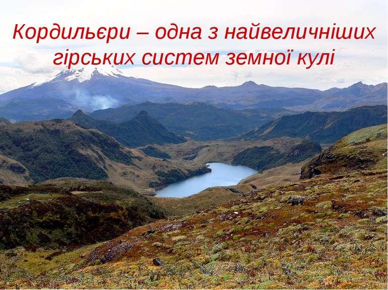 Кордильєри – одна з найвеличніших гірських систем земної кулі