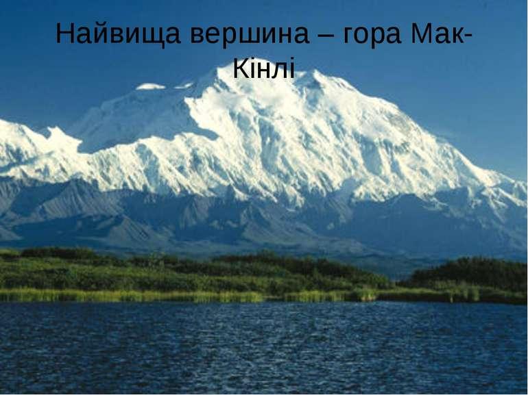 Найвища вершина – гора Мак-Кінлі