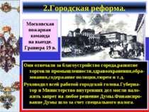 2.Городская реформа. Они отвечали за благоустройство города,развитие торговли...