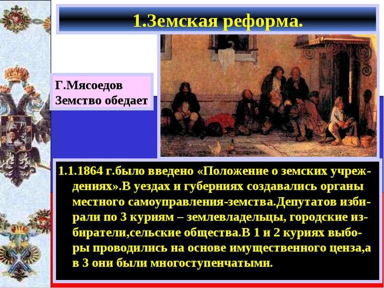 1.Земская реформа. 1.1.1864 г.было введено «Положение о земских учреж-дениях»...