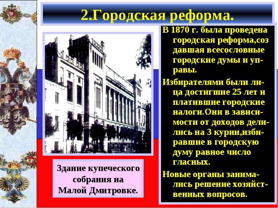 2.Городская реформа. В 1870 г. была проведена городская реформа,соз давшая вс...