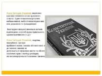 Конституція України закріплює важливі елементи основ правового статуту. Адже ...