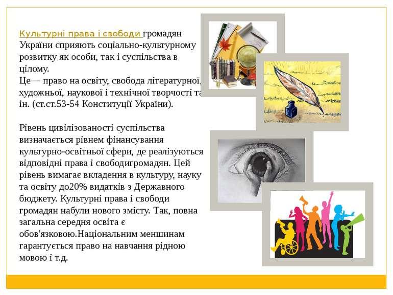 Культурні права і свободи громадян України сприяють соціально-культурному роз...