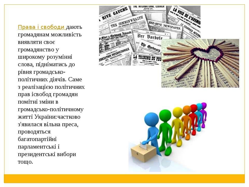 Права і свободи дають громадянам можливість виявляти своє громадянство у широ...