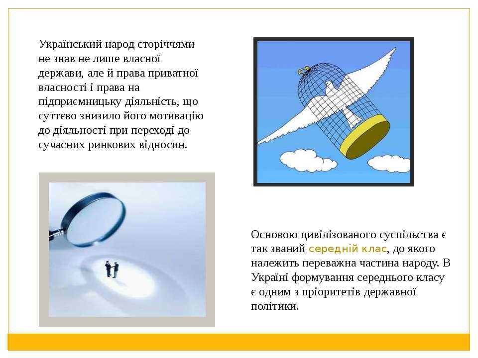Український народ сторіччями не знав не лише власної держави, але й права при...