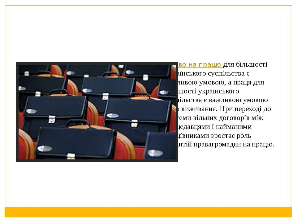 Право на працю для більшості українського суспільства є важливою умовою, а пр...