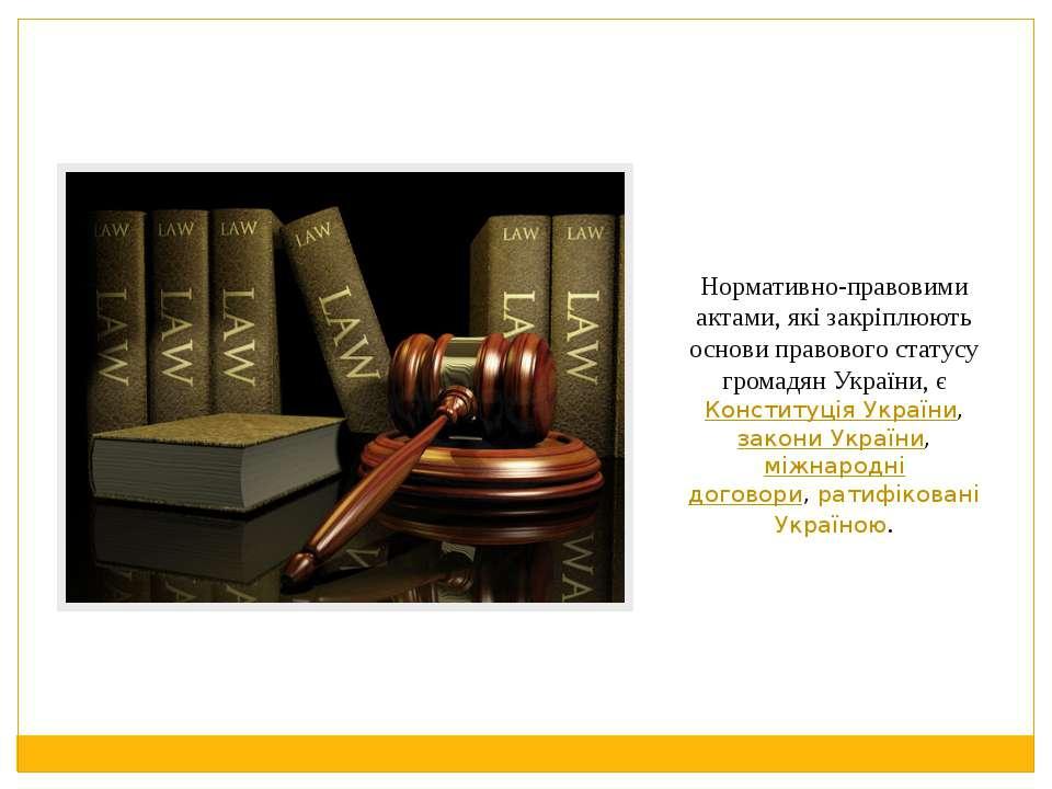 Нормативно-правовими актами, які закріплюють основи правового статусу громадя...