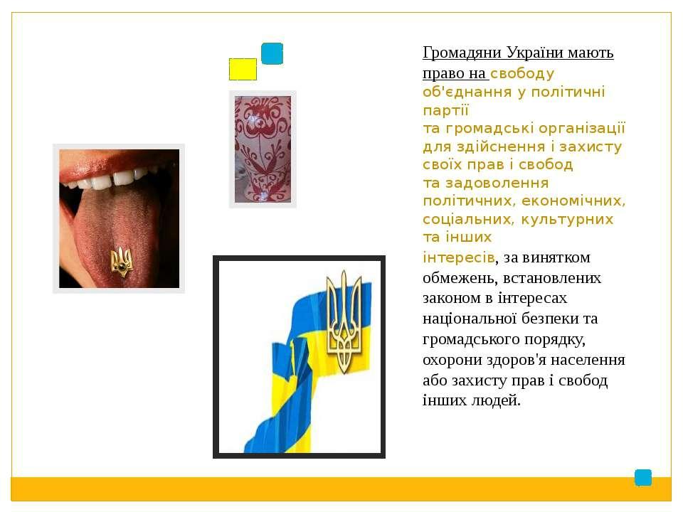 Громадяни України мають право на свободу об'єднання у політичні партії та гро...