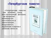 «Петербургские повести» «Петербургские повести» - они обличают город, весь пр...
