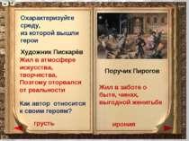 Охарактеризуйте среду, из которой вышли герои Художник Пискарёв Поручик Пирог...