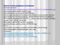 Список использованных источников Невский проспект http://dreamworlds.ru/uploa...