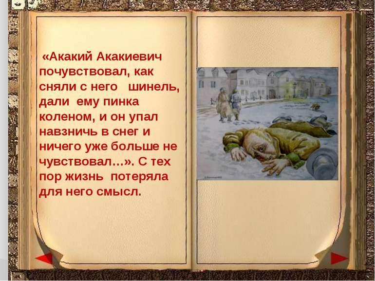 История жизни акакия акакиевича