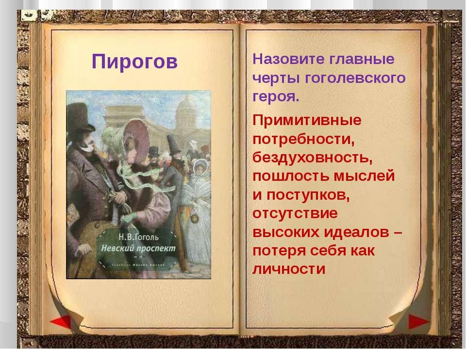 Назовите главные черты гоголевского героя. Пирогов Примитивные потребности, б...
